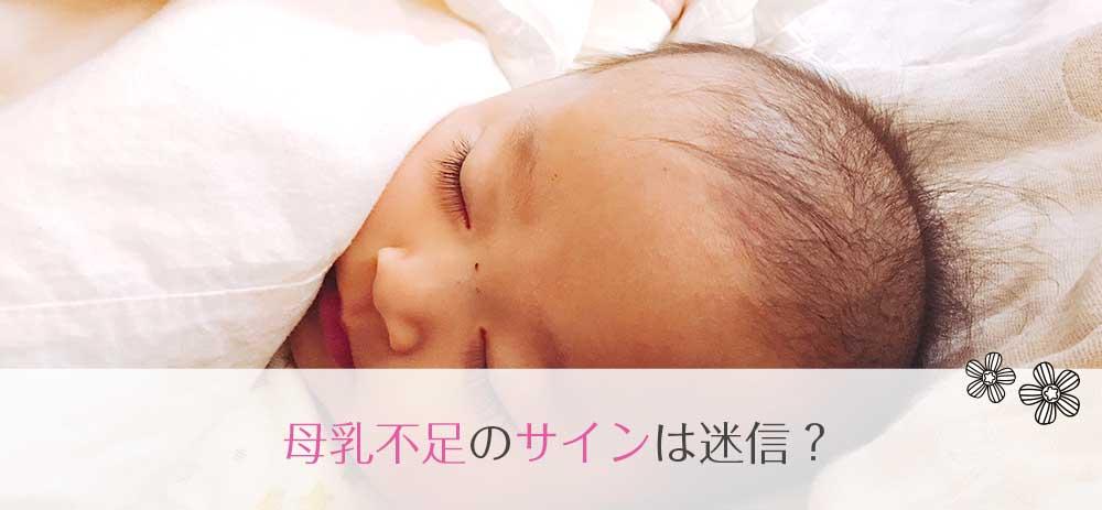 母乳不足のサインは迷信?差し乳と溜まり乳の違いと見分け方。