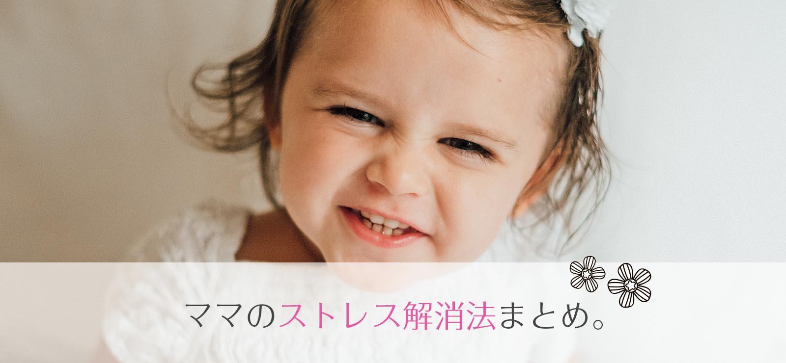 ママのストレス解消法まとめ。子供がいてもストレス発散する方法。