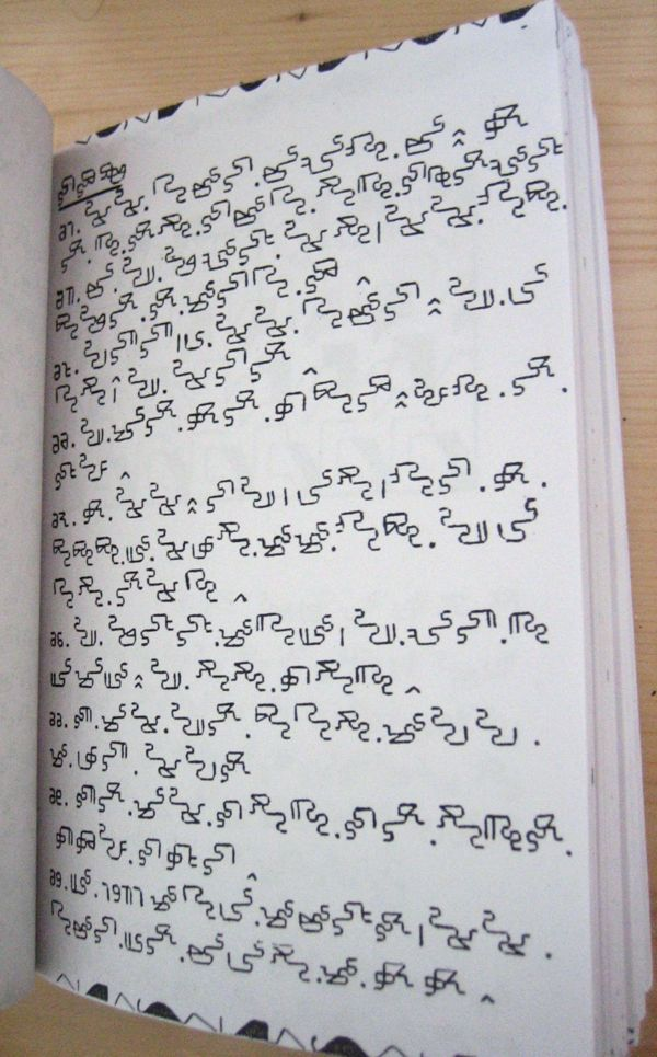 Mandombe Script from the DRC