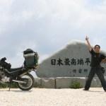 日本最南端到達!!<沖縄県・波照間島>