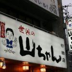 名古屋<愛知県>