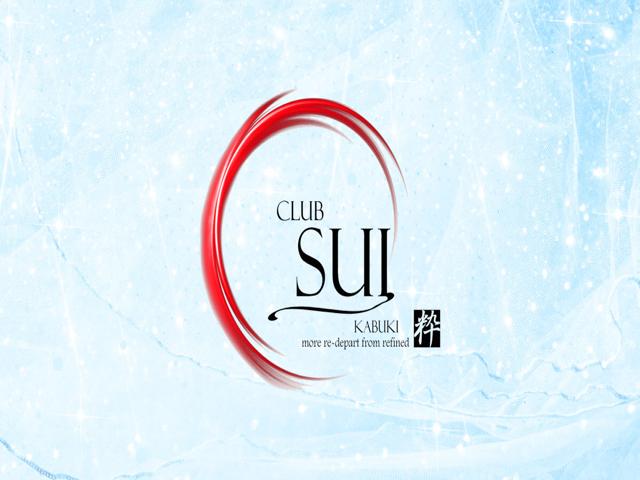 歌舞伎町キャバクラ「CLUB SUI 粋(昼キャバ)」の求人