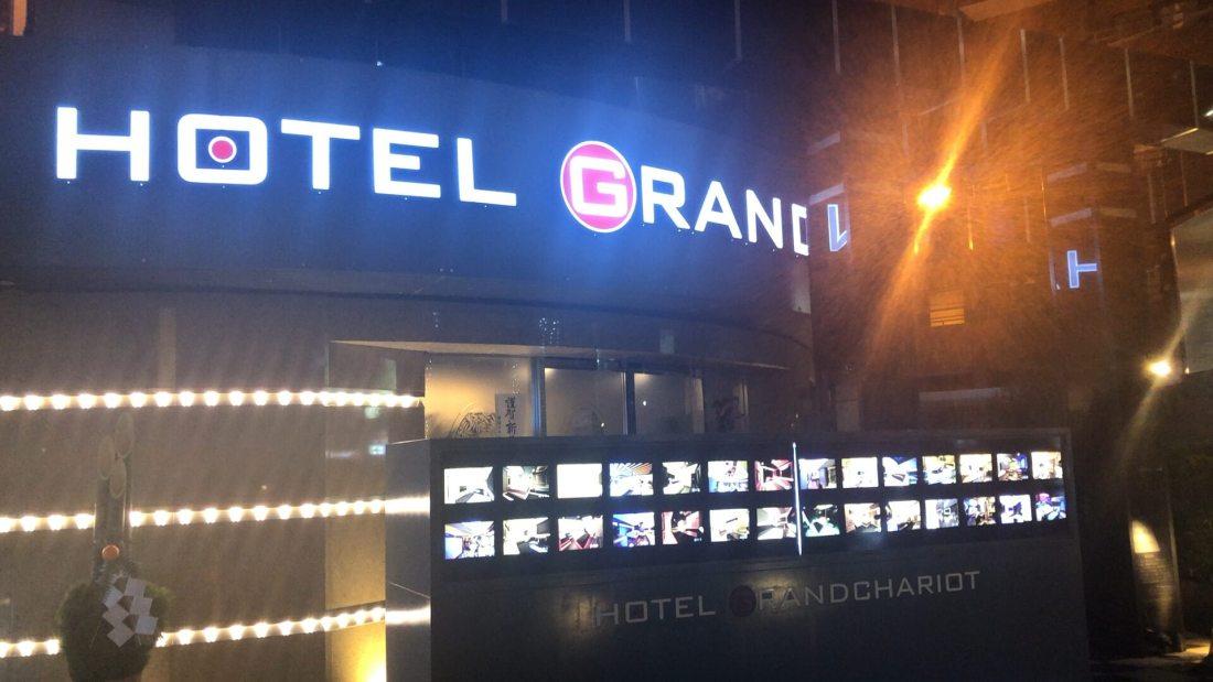 新宿のおすすめラブホテル グランシャリオ