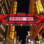 ショートタイムが安くておすすめ!新宿で休憩利用ができる人気ラブホテル10選