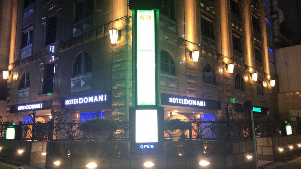 池袋のおすすめラブホテル ドマーニ