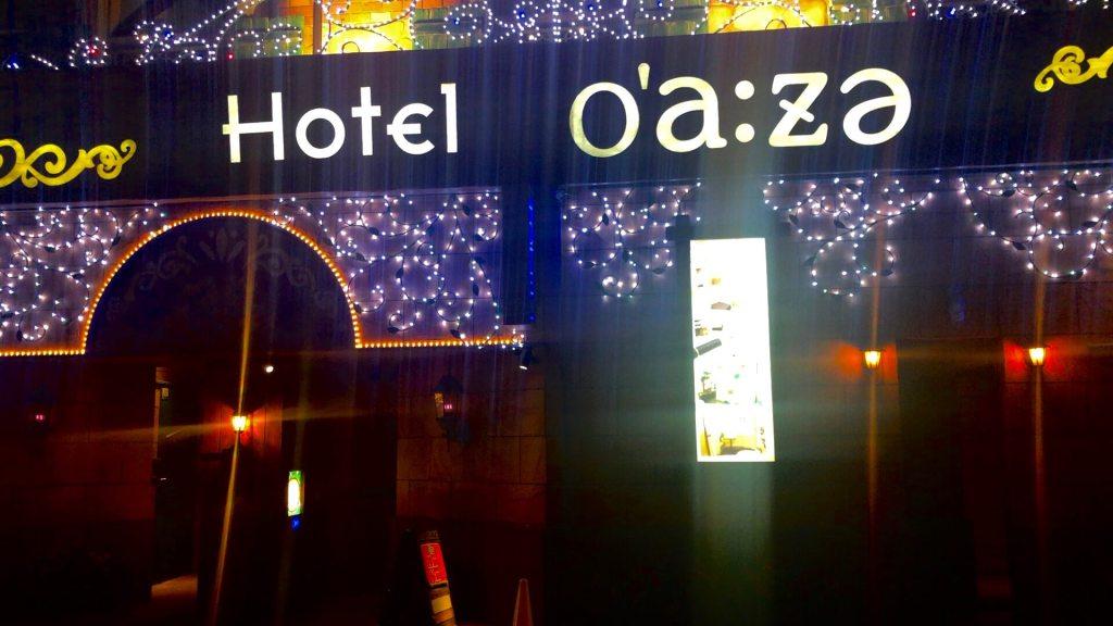 池袋のおすすめラブホテル オアーゼ