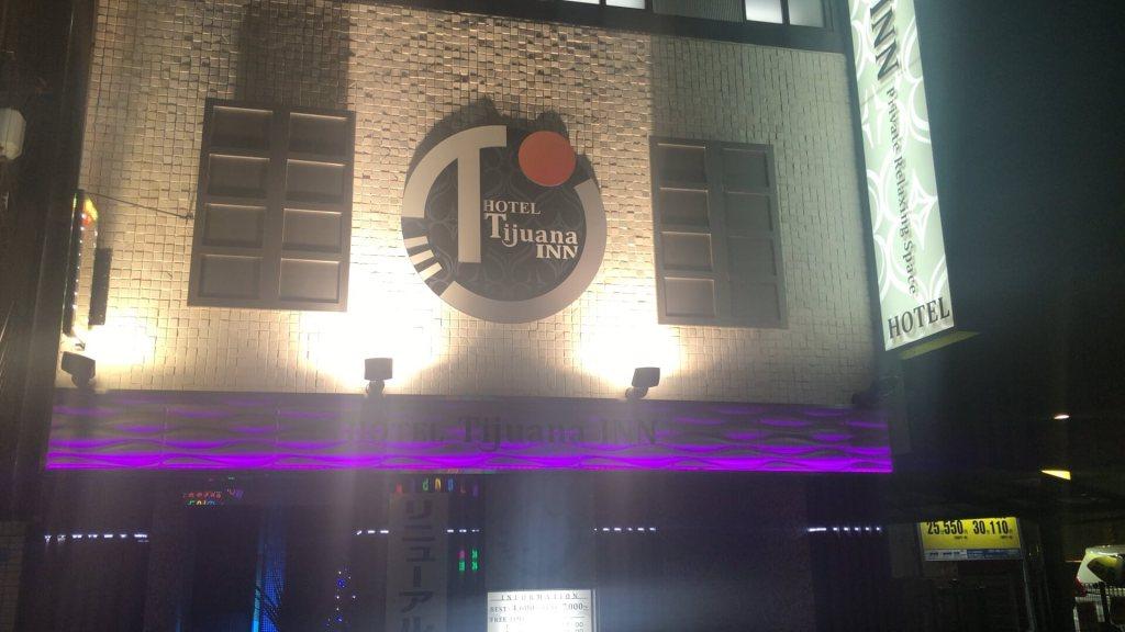 池袋のおすすめラブホテル ティファナ イン