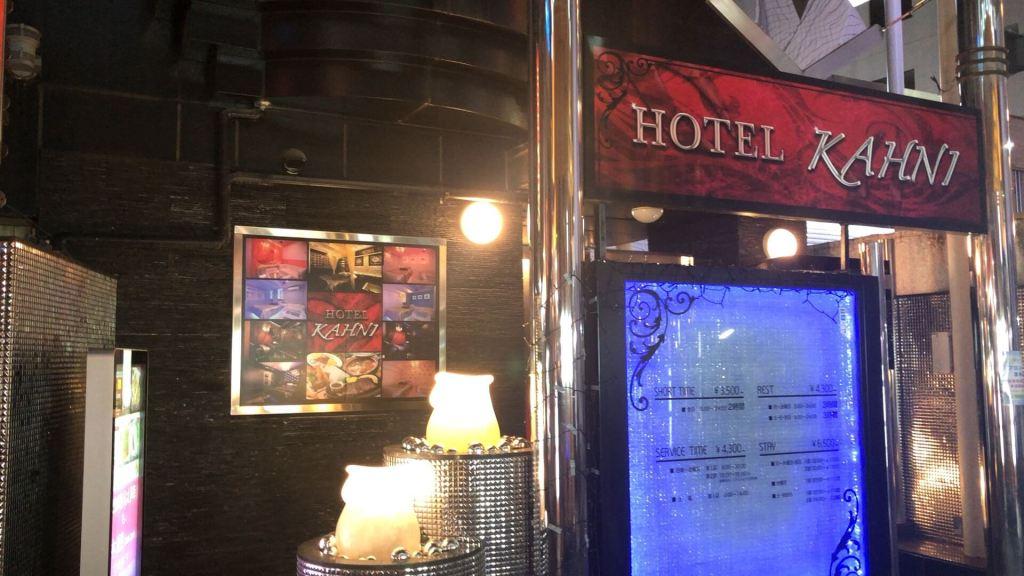 鶯谷のおすすめラブホテル KAHNI(カーニ)