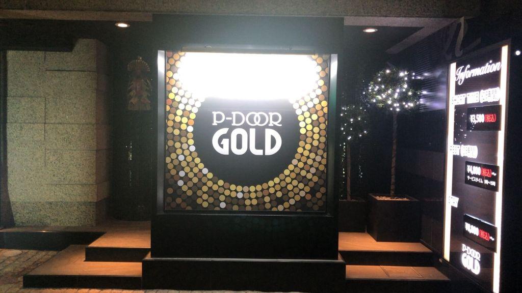鶯谷のおすすめラブホテル P-DOOR GOLD(ピードアゴールド)