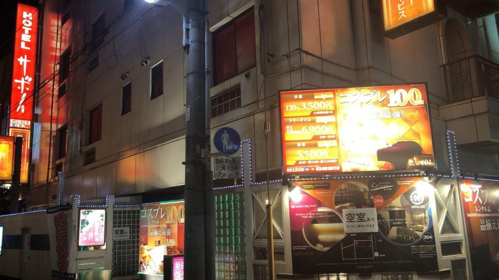 鶯谷のおすすめラブホテル SAVOY(サボイ)