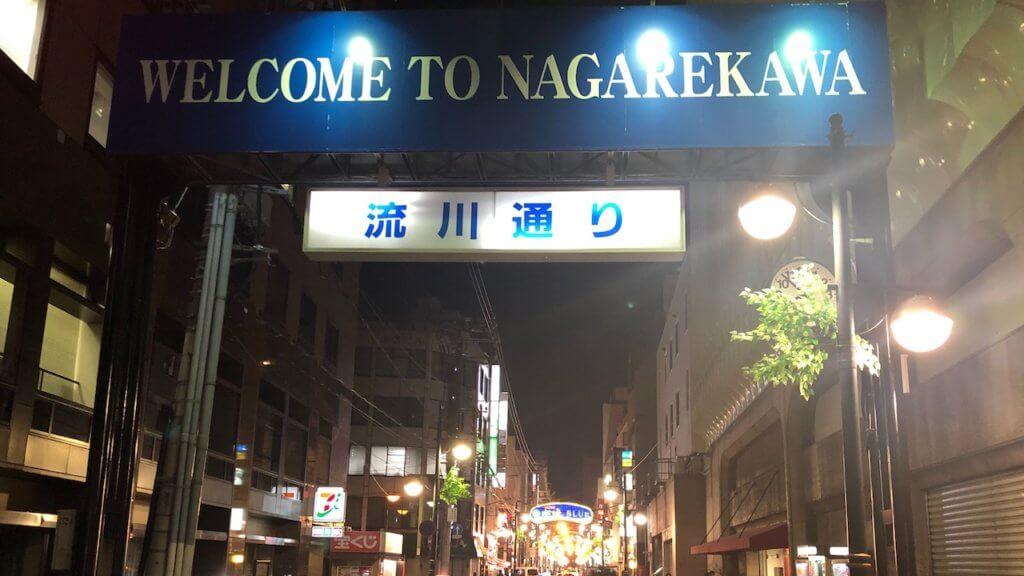 広島市最大の歓楽街 流川