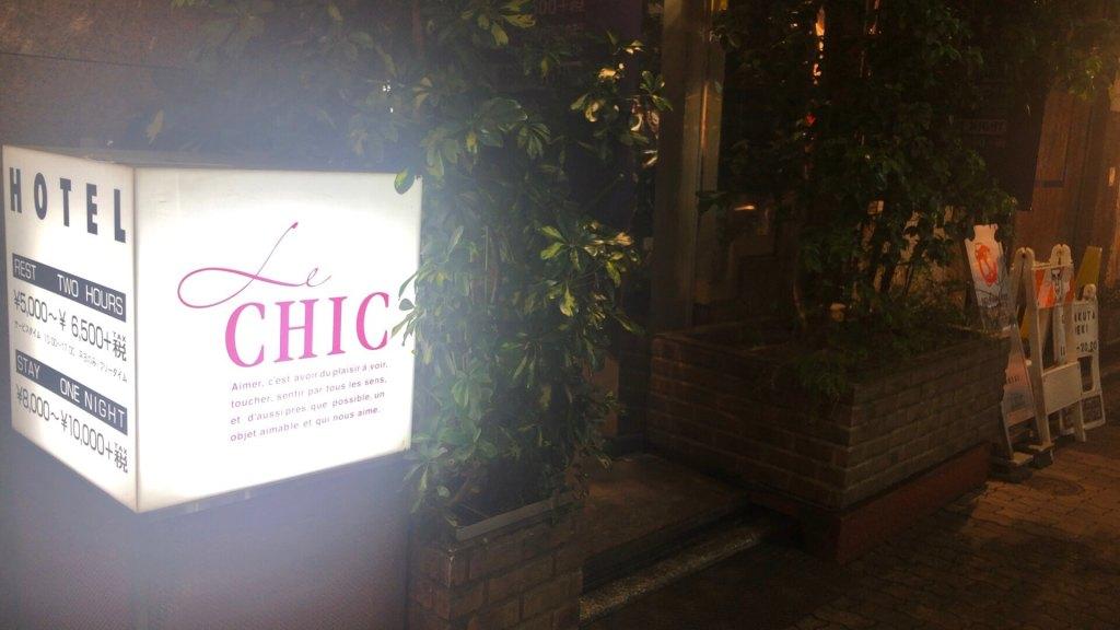 上野のおすすめラブホテル CHIC(ホテルシック)