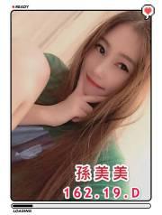 台北風俗 デリヘル嬢    孫美美