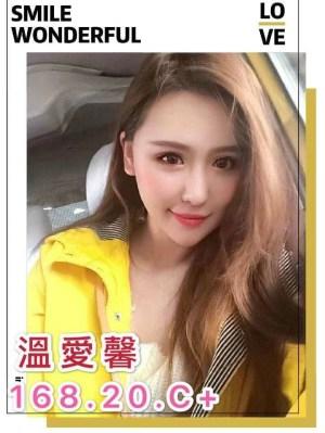台湾風俗 台北デリヘル 溫愛馨