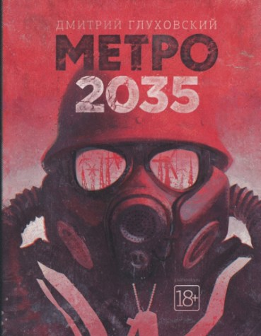 Metro_2035_-_original_cover