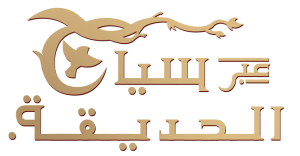 Over the garden wall arabic logo