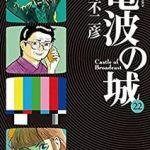 「電波の城」22巻(ネタバレ)感想~ネットはテレビを駆逐できるのか?~