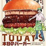 「本日のバーガー」2巻感想~美味しんぼを越えられるか?~