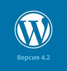 Обновления  в WordPress 4.2