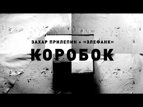 Коробок от Захара Прилепина. Видеоклип