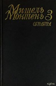 Об актуальных ОПЫТАХ Монтеня и немного о личном