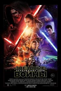Звёздные войны 7. Отзыв