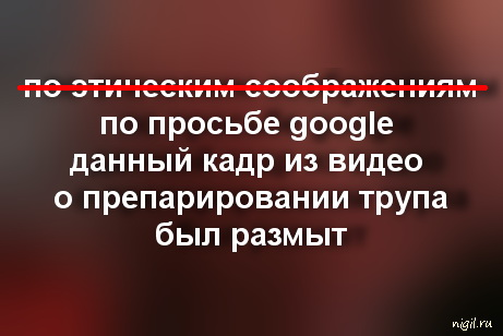 Гугл бдит. Видеоурок по вскрытию трупа не разрешают публиковать