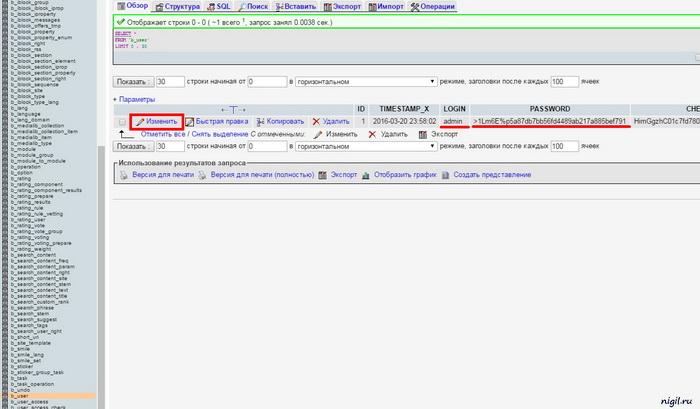 Изменить пароль базы mysql битрикс как вывести описание разделов в битрикс