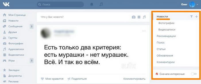 vkontakte new