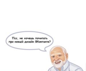 Вконтакте решили поменять дизайн и интерфейс. Обзор новой версии