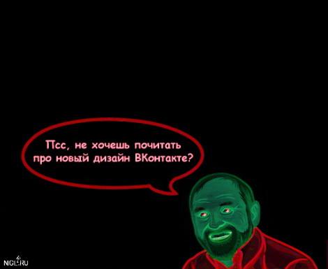 047 vkontakte new garold