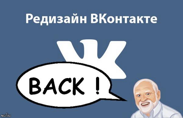 Вернуть старый интерфейс ВКонтакте можно и очень просто