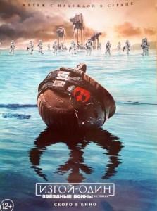 Изгой-один: Звёздные войны. Тизер и Трейлер