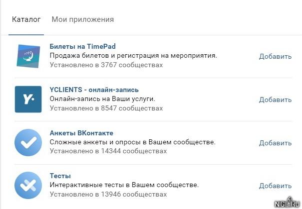 Новые инструменты для расширения функционала групп Вконтакте