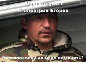 Удивительный электрик Егоров