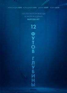 Камерный триллер «12 футов глубины». Отзыв о фильме