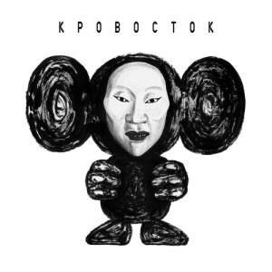 «ЧБ» — новый альбом Кровостока. Анонс