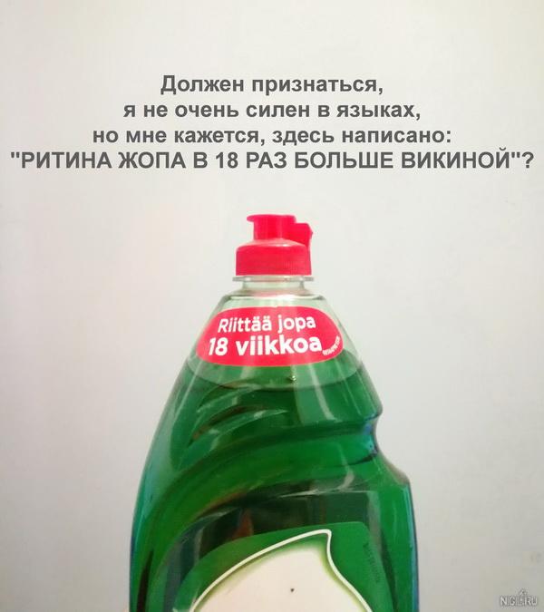 Трудности перевода с финского на русский