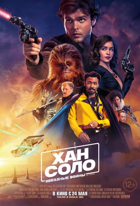 Хан Соло: Звёздные Войны — ни одного джедая и лазерные ножи. Отзыв о фильме