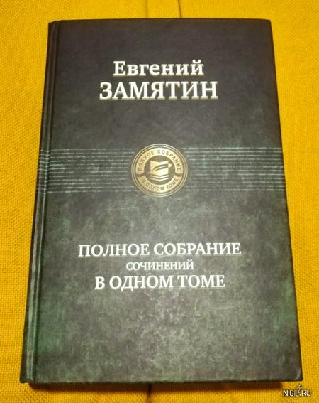 Евгений Замятин — патриот, борец с режимом и автор антиутопии «Мы»