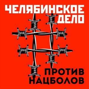 Очередной беспредел ФСБ: Челябинское дело