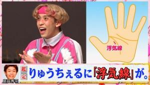 ちなみに島田秀平の手相占いでは、りゅうちぇるに浮気戦が!!!
