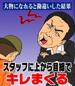 吉村態度01