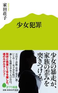 『少女犯罪』表紙