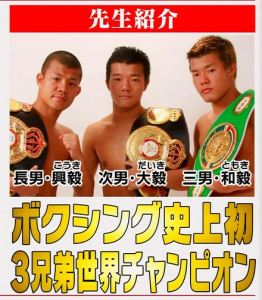3兄弟世界チャンピオン