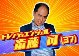 斉藤さんプロフ