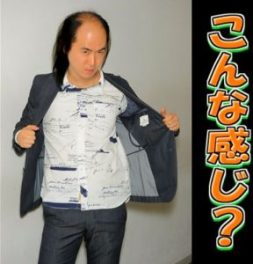 確かに左右がアシンメトリーな斎藤さん