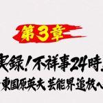 東国原英夫『しくじり先生・アウトxデラックス:第3弾』イメクラで、未成年への淫行! 芸能界追放の真実。早稲田へ進学、政治家の道!20回以上ハニートラップの例など