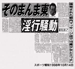 そのまんま東 淫行騒動 スポーツ報知 '98.10.14