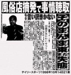 そのまんま東 淫行騒動 デイリースポーツ '98.10.14